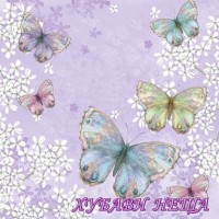 Салфетка- 260 Bellissima Farfalla lilac