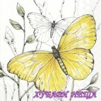 Салфетка- 903A Цветни Пеперуди
