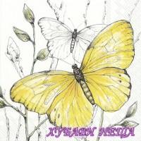 Салфетка- Цветни Пеперуди 903