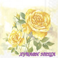 Салфетка- 0822 ROSE BOUTIQUE yellow