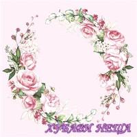 Салфетка- 977 Wedding Watercolour Wreath