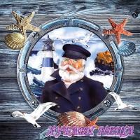 Салфетка- 265 Captain