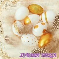 Салфетка- V016 Златни яйца