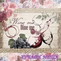 Салфетка- 674 Wine me Dine me