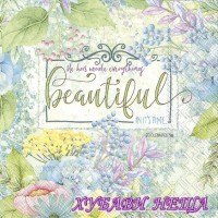 Салфетка- 0520 Everything Beautiful