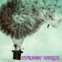 Салфетка- 014 Fly Away