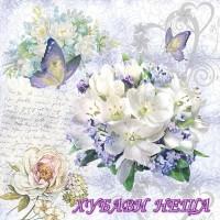 Салфетка- 061A Цветя на Любовта