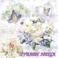 Салфетка- 061 Цветя на Любовта