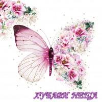 Салфетка- 159 Пеперуда Цветя