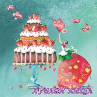Салфетка- 817 Strawberry Cake